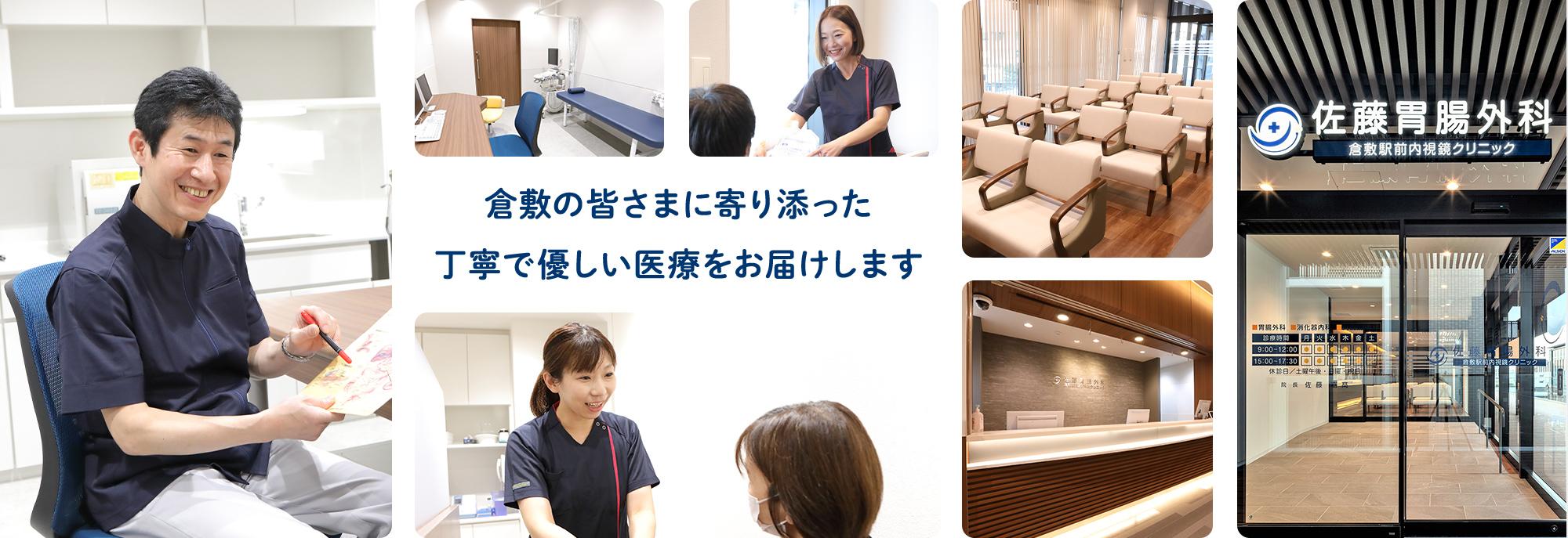 「胃腸」のお悩みでしたらお任せください。丁寧な診察、質の高い治療で地域の皆様の健康をお守りします。